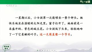 中国教育2
